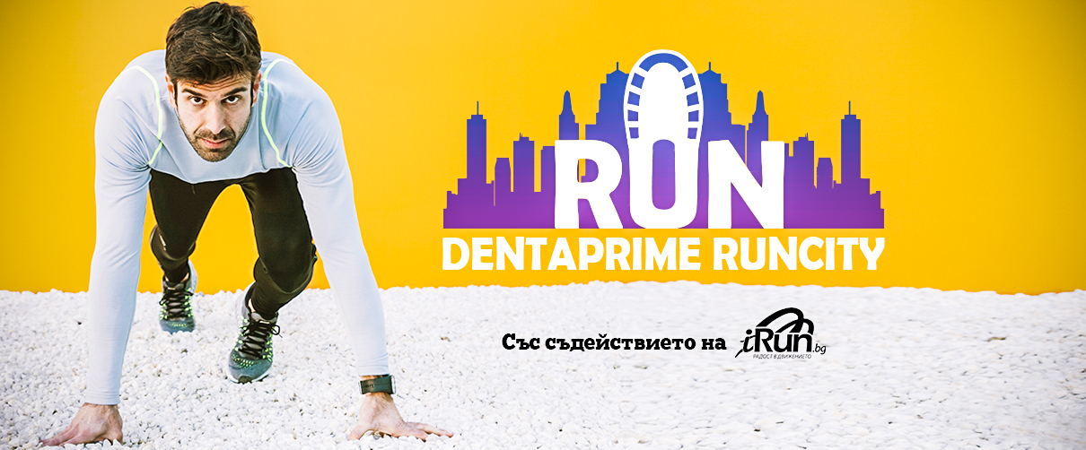 Dentaprime-Runcity-маратон-резултати